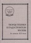 Творцы техники и градостроители Москвы (до начала XX века)