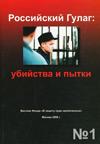 Российский Гулаг: убийства и пытки