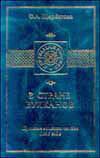 В стране вулканов: Путевые заметки на Яве 1893 г.
