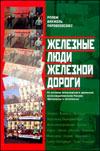 Железные люди железной дороги: Из истории профсоюзного движения железнодорожников России
