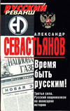 Время быть русским!