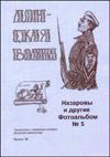 Назаровы и другие. Фотоальбом № 5