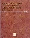 Посольские книги по связям России с Ногайской Ордой (1551-1561 гг.)