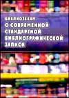 Библиотекам о современной стандартной библиографической записи