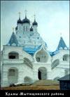 Храмы Мытищинского района