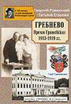 Усадьба Гребнево. Время Гриневских. 1913–1919 гг.