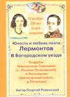 Юность и любовь поэта. Лермонтов в Богородском уезде