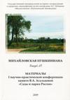 Материалы I научно-практической конференции памяти В.А. Агальцовой