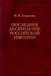 Последнее десятилетие Российской Империи: Дума, царизм и союзники России по Антанте. 1907-1917 годы