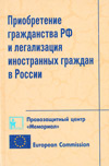 Приобретение гражданства РФ и легализация граждан в России