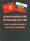 Демографические проблемы России в обстановке кризиса и пути их решения