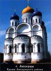 Город Люберцы и храмы Люберецкого района