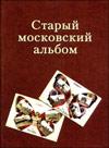 Старый московский альбом