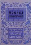 Москва лингвистическая