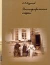 Этнографические очерки