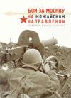 Бои за Москву на Можайском направлении