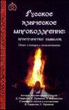 Русское языческое мировоззрение: пространство смыслов