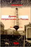 Россия и Европа. 1462–1921