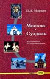 Москва – Суздаль