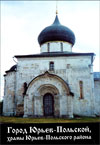 Город Юрьев-Польской, храмы Юрьев-Польского района
