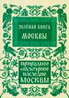 Зеленая книга Москвы