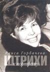 Раиса Горбачева: штрихи к портрету