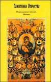 Возрожденные святыни Москвы