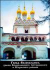 Город Волоколамск, храмы Волоколамского, Лотошинского и Шаховского районов