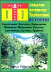 Сельское поселение Трубинское. История