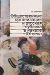 Общественные организации и русская публика в начале ХХ века