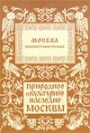 Москва библиографическая (страницы истории)