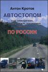 Автостопом и на электричках по России. Годы 1991–2002