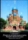 Очерки по истории веры и быта Орехово-Зуевского края