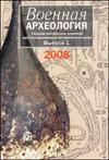 Военная археология