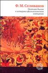 Поэтика былин в историко-филологическом освещении: (композиция, художественный мир, особенности языка)