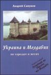 Украина и Молдавия. По городам и весям