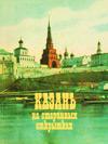 Казань на старинных открытках