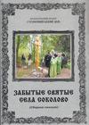 Забытые святые села Соколово