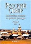 Русский Север: этническая история и народная культура. XII-ХХ века