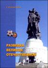 Разведка Великой Отечественной: Нетрадиционный взгляд на мастерство разведки советской госбезопасности