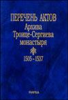 Перечень актов Архива Троице-Сергиева монастыря. 1505-1523