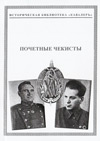 Почетные чекисты (1932–1939)