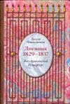 Дневник 1829–1837. Весь пушкинский Петербург