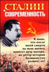 Сталин и современность