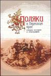 Поляки в Пермском крае
