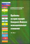Проблемы истории народов Северного Кавказа: межнациональные отношения (XX–XXI вв.)