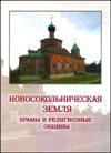 Новосокольническая земля: Храмы и религиозные общины: Православие, старообрядчество, католицизм, иудаизм