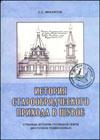 История старообрядческого прихода в Шувое