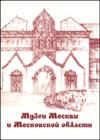 Музеи Москвы и Московской области