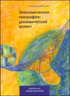 Экономическая география: динамический аспект